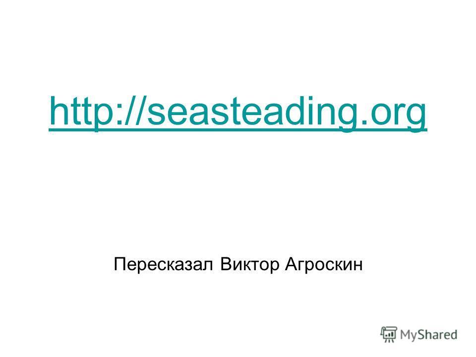http://seasteading.org Пересказал Виктор Агроскин