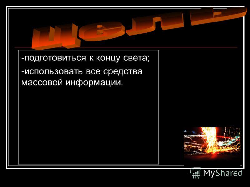 -подготовиться к концу света; -использовать все средства массовой информации.