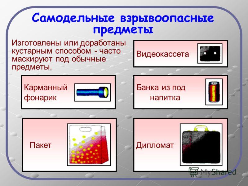 Промышленные взрыво- опасные предметы Изготовлены в промышлен -ных условиях для ВС, пра- воохранительных органов и некоторых производств. Авиацион- ные бомбы Противотанко- вые мины Ручные гранаты Противопехот- ные мины Артиллерий- ские снаряды Миноме