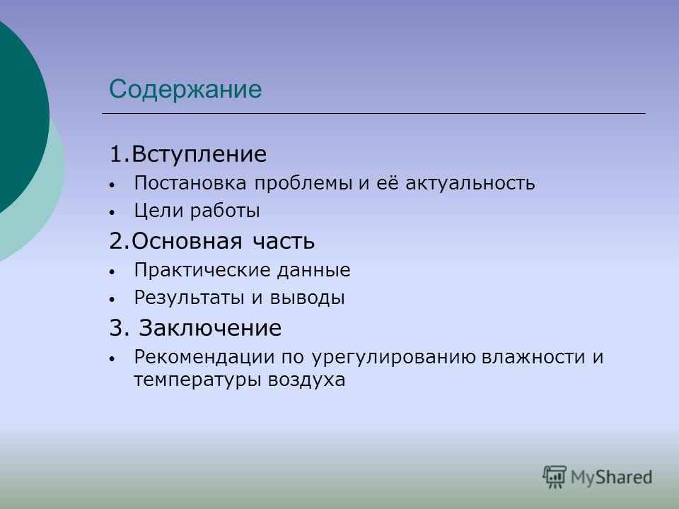 Содержание 1.Вступление Постановка проблемы и её актуальность Цели работы 2.Основная часть Практические данные Результаты и выводы 3. Заключение Рекомендации по урегулированию влажности и температуры воздуха