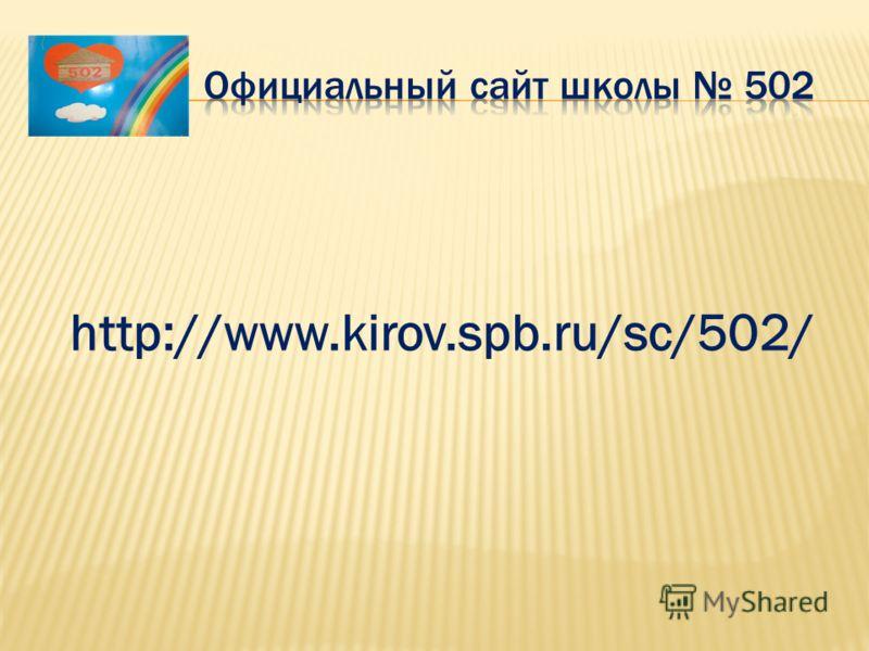 http://www.kirov.spb.ru/sc/502/