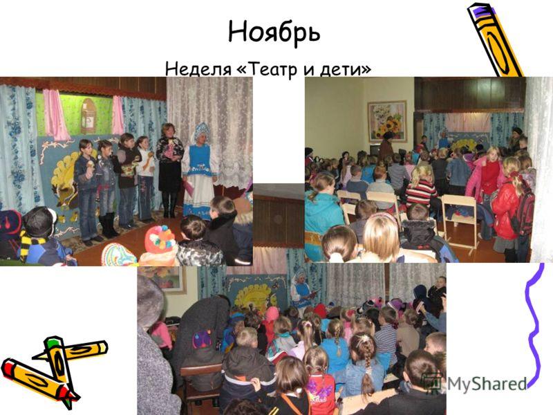 Ноябрь Неделя «Театр и дети»