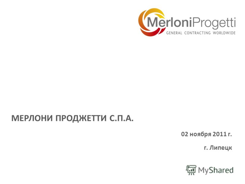 МЕРЛОНИ ПРОДЖЕТТИ С.П.А. 02 ноября 2011 г. г. Липецк