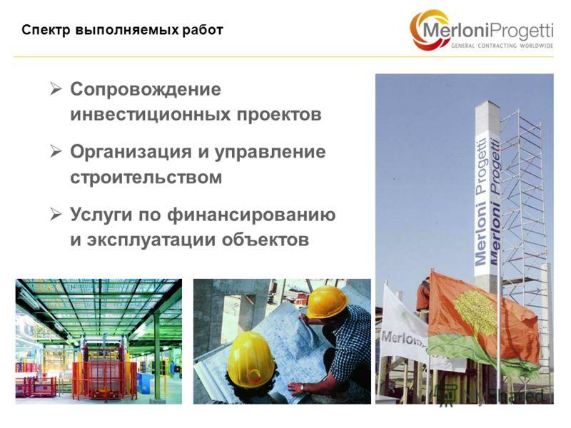 Спектр выполняемых работ Сопровождение инвестиционных проектов Организация и управление строительством Услуги по финансированию и эксплуатации объектов