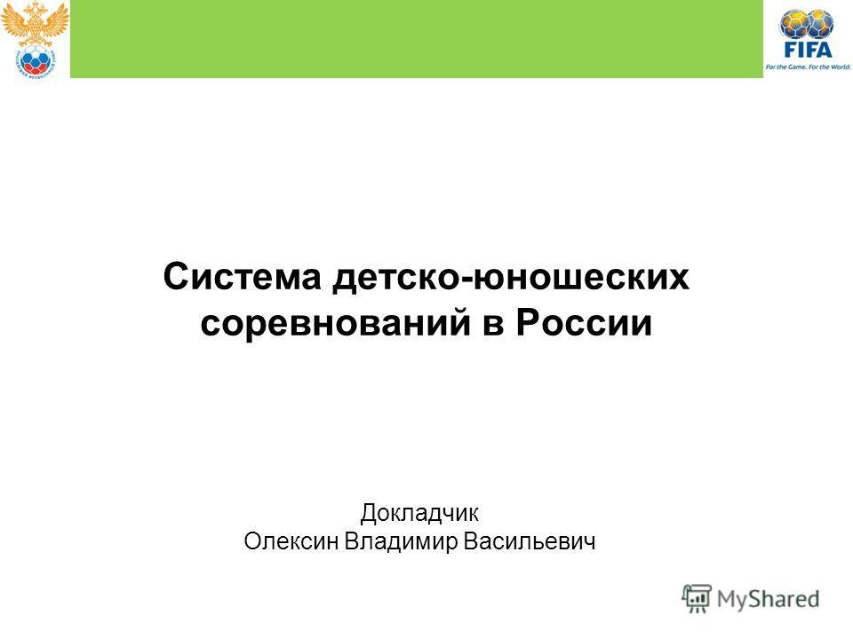 Система детско-юношеских соревнований в России Докладчик Олексин Владимир Васильевич