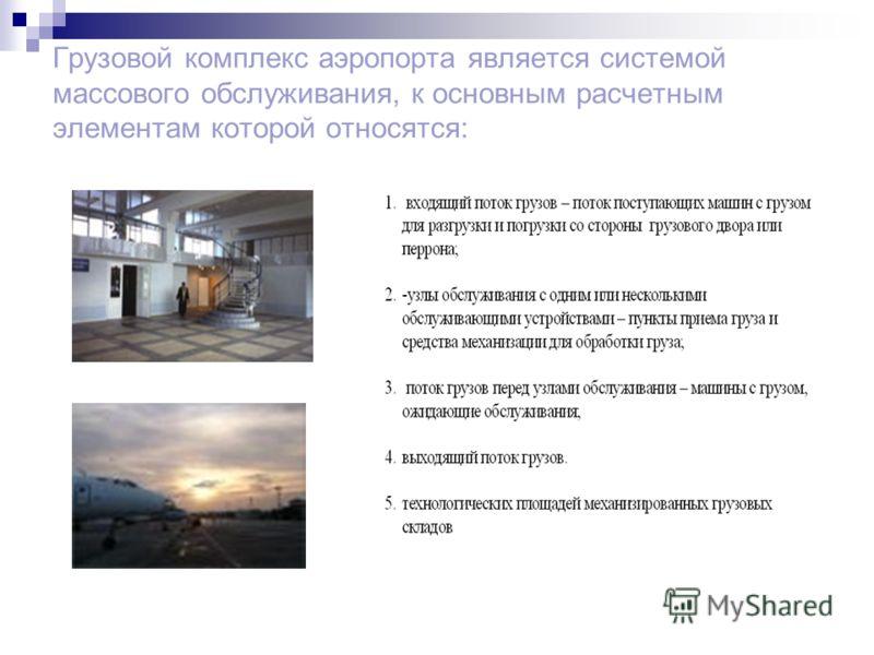 Грузовой комплекс аэропорта является системой массового обслуживания, к основным расчетным элементам которой относятся:
