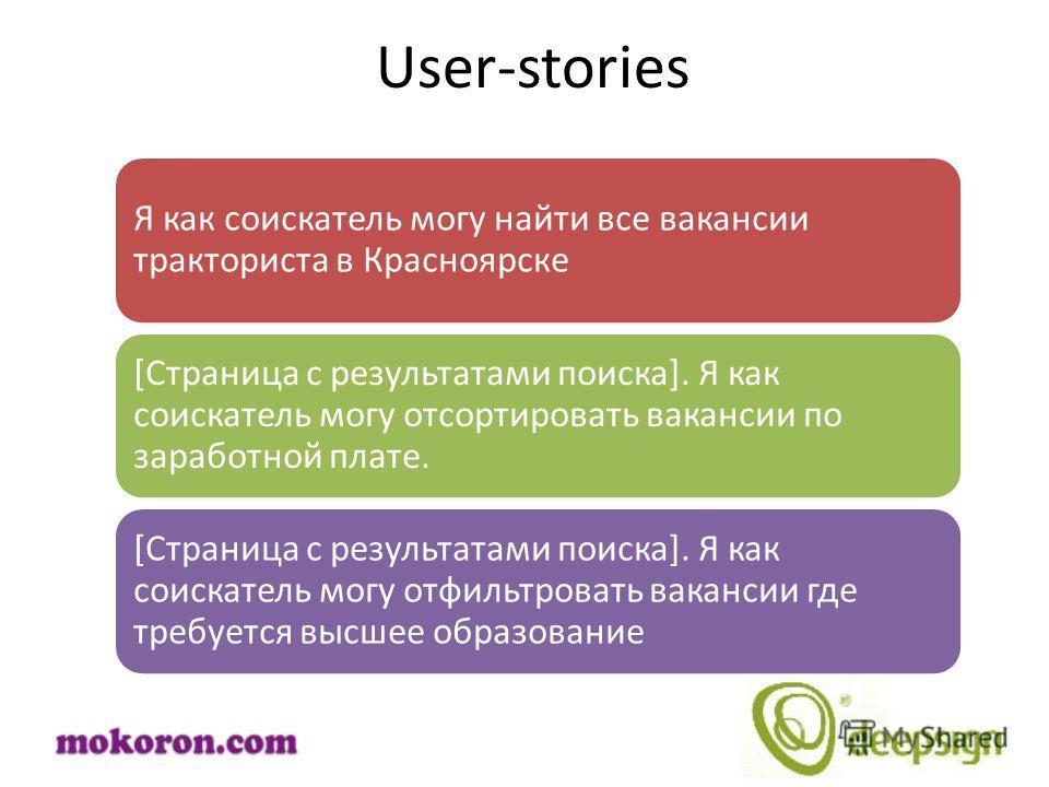 User-stories Я как соискатель могу найти все вакансии тракториста в Красноярске [Страница с результатами поиска]. Я как соискатель могу отсортировать вакансии по заработной плате. [Страница с результатами поиска]. Я как соискатель могу отфильтровать