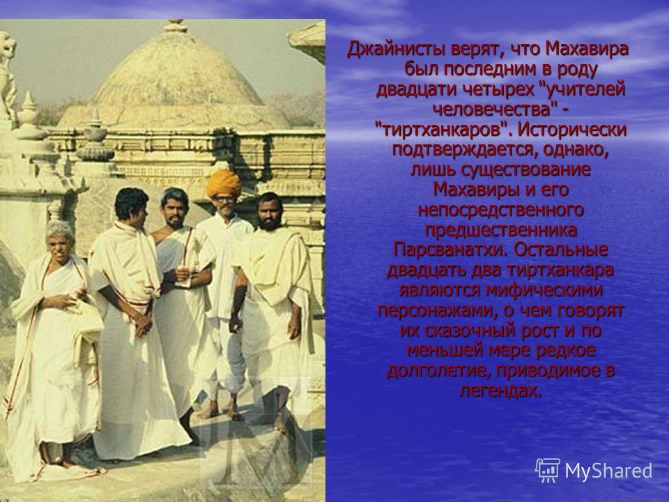 Джайнисты верят, что Махавира был последним в роду двадцати четырех