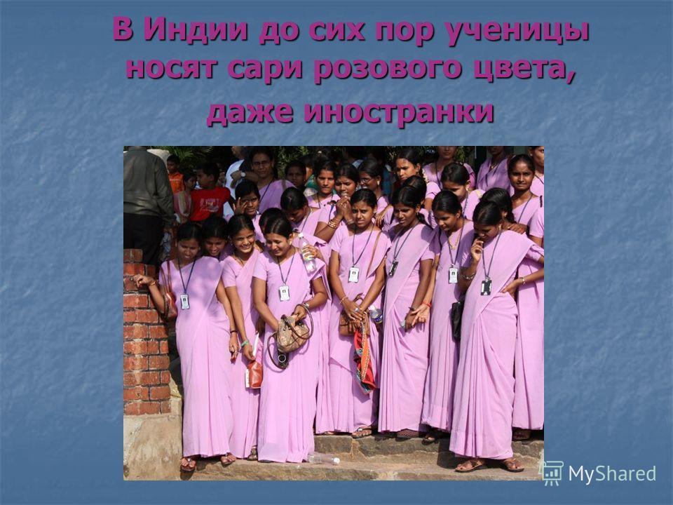В Индии до сих пор ученицы носят сари розового цвета, даже иностранки