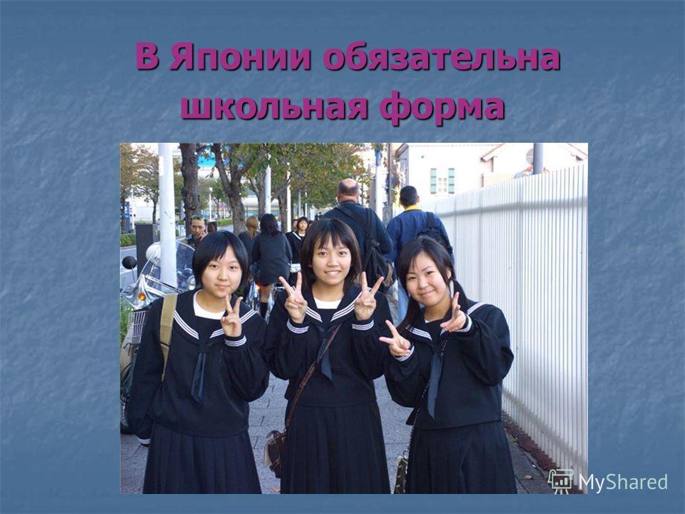 В Японии обязательна школьная форма В Японии обязательна школьная форма