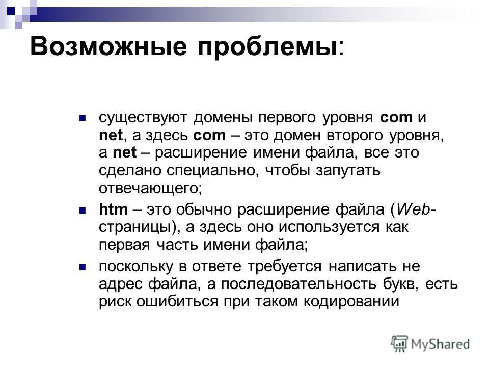 Возможные проблемы: существуют домены первого уровня com и net, а здесь com – это домен второго уровня, а net – расширение имени файла, все это сделано специально, чтобы запутать отвечающего; htm – это обычно расширение файла (Web- страницы), а здесь