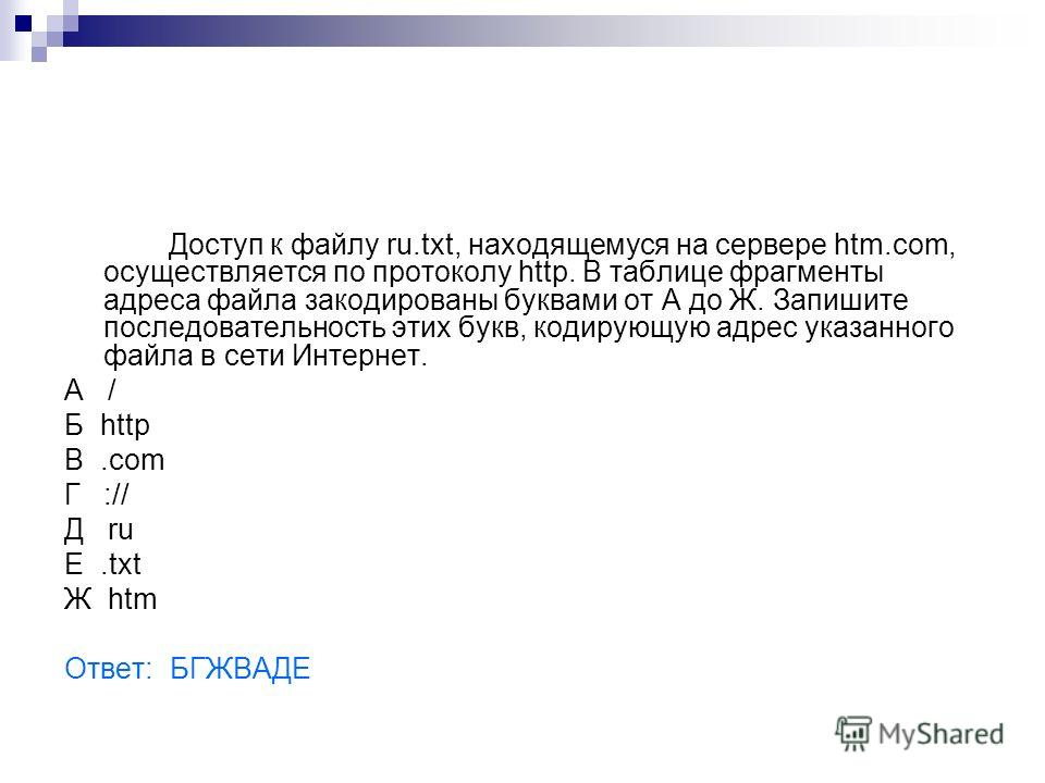 Доступ к файлу ru.txt, находящемуся на сервере htm.com, осуществляется по протоколу http. В таблице фрагменты адреса файла закодированы буквами от А до Ж. Запишите последовательность этих букв, кодирующую адрес указанного файла в сети Интернет. A / Б