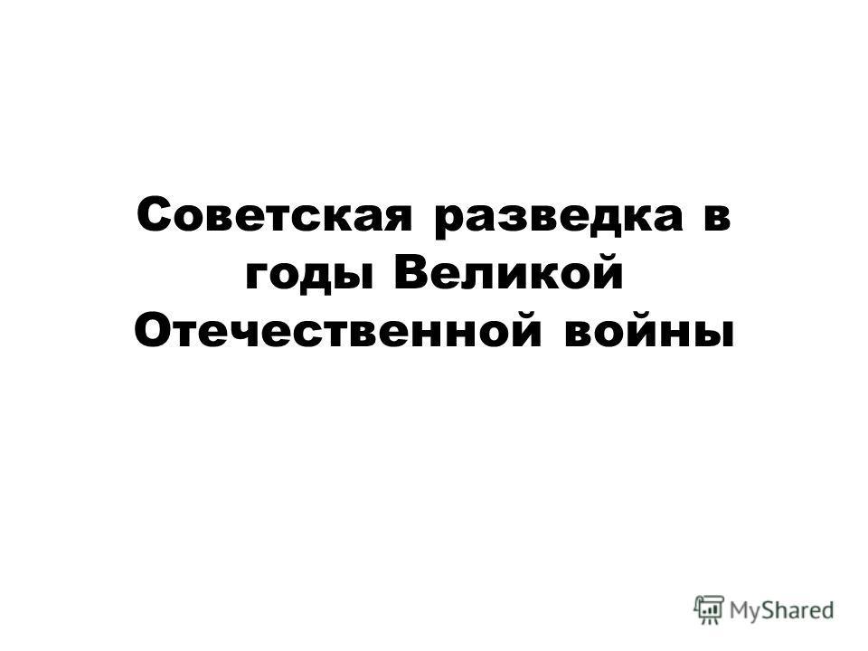 Моя колоризация колоризация, разведка, Великая Отечественная война ... | 720x960