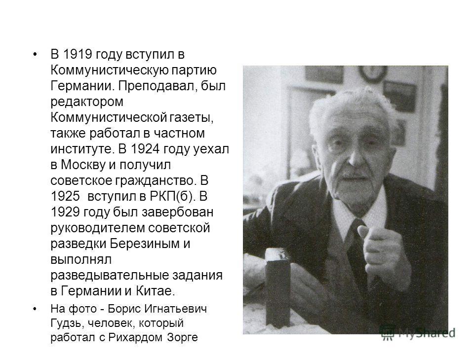 В 1919 году вступил в Коммунистическую партию Германии. Преподавал, был редактором Коммунистической газеты, также работал в частном институте. В 1924 году уехал в Москву и получил советское гражданство. В 1925 вступил в РКП(б). В 1929 году был заверб
