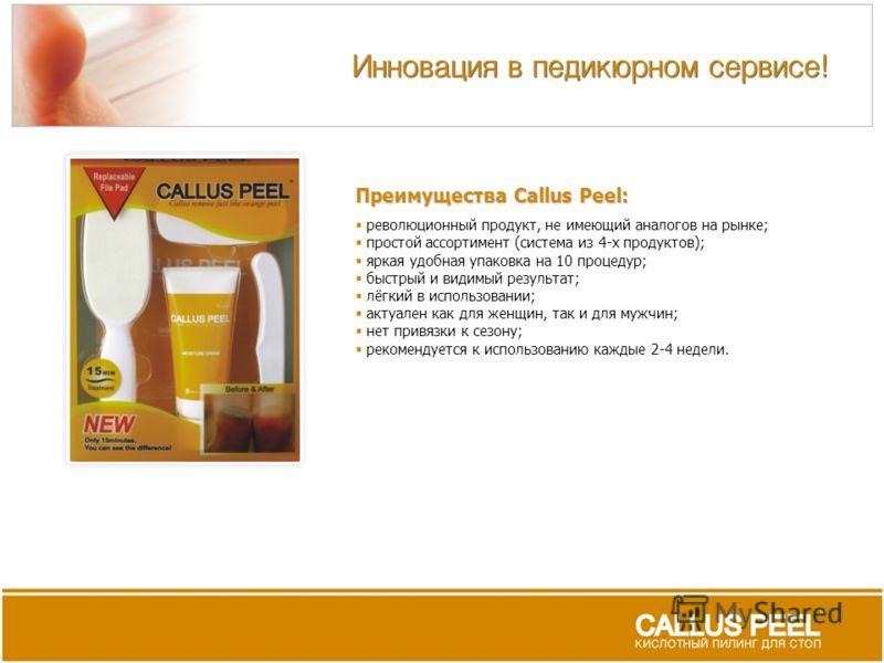 Преимущества Callus Peel: революционный продукт, не имеющий аналогов на рынке; простой ассортимент (система из 4-х продуктов); яркая удобная упаковка на 10 процедур; быстрый и видимый результат; лёгкий в использовании; актуален как для женщин, так и