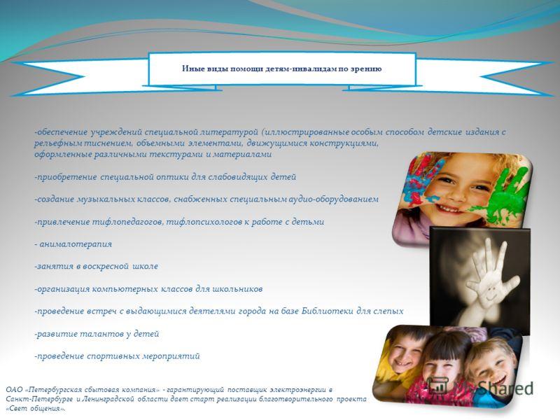 Иные виды помощи детям-инвалидам по зрению -обеспечение учреждений специальной литературой (иллюстрированные особым способом детские издания с рельефным тиснением, объемными элементами, движущимися конструкциями, оформленные различными текстурами и м