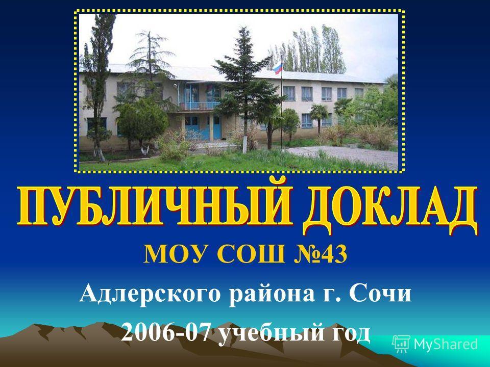 МОУ СОШ 43 Адлерского района г. Сочи 2006-07 учебный год