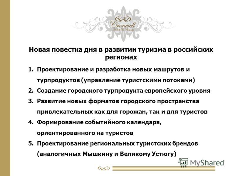Новая повестка дня в развитии туризма в российских регионах 1.Проектирование и разработка новых машрутов и турпродуктов (управление туристскими потоками) 2.Создание городского турпродукта европейского уровня 3.Развитие новых форматов городского прост