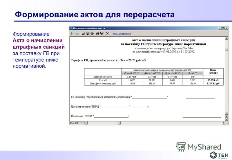Формирование актов для перерасчета Формирование Акта о начислении штрафных санкций за поставку ГВ при температуре ниже нормативной.