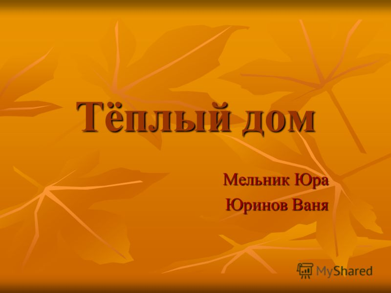 Тёплый дом Мельник Юра Юринов Ваня