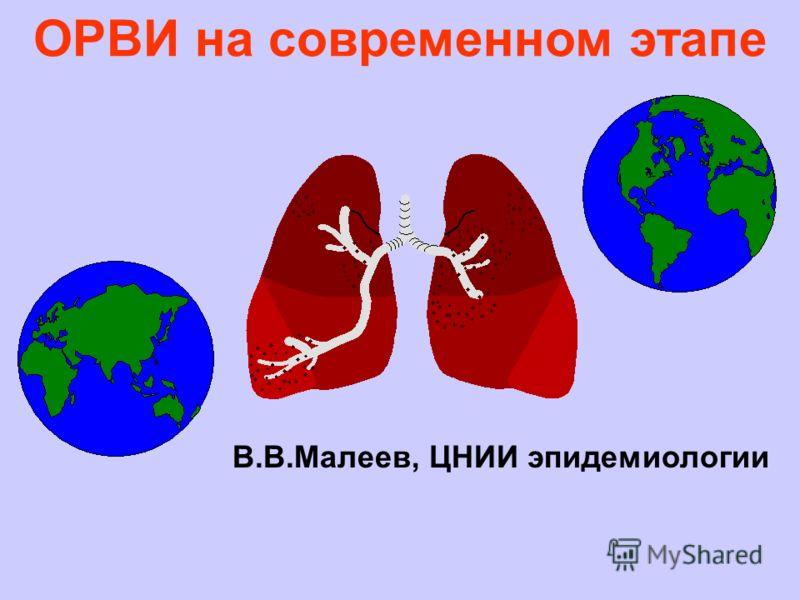 В.В.Малеев, ЦНИИ эпидемиологии ОРВИ на современном этапе