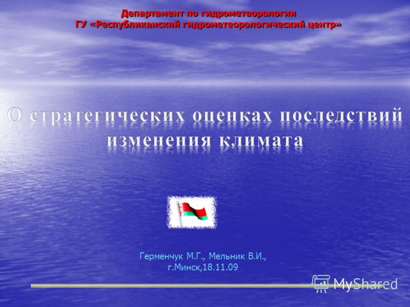 Герменчук М.Г., Мельник В.И., г.Минск,18.11.09 Департамент по гидрометеорологии ГУ «Республиканский гидрометеорологический центр»