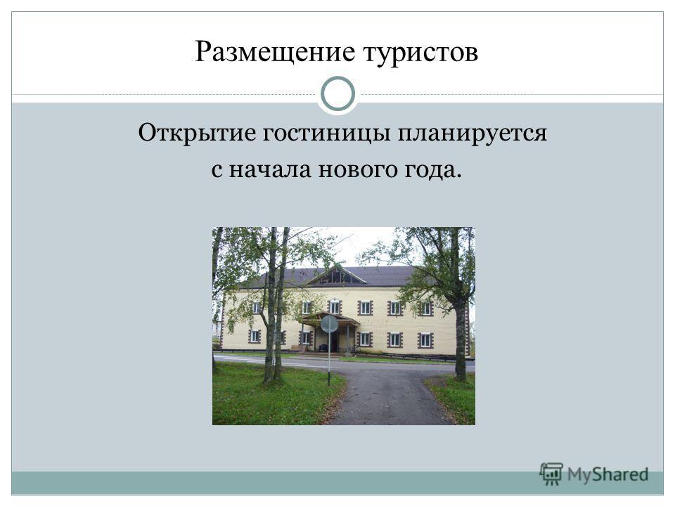 Размещение туристов Открытие гостиницы планируется с начала нового года.