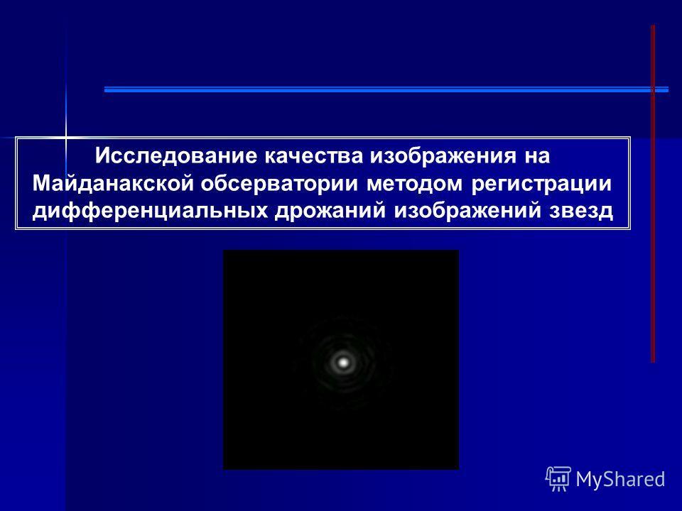 Исследование качества изображения на Майданакской обсерватории методом регистрации дифференциальных дрожаний изображений звезд