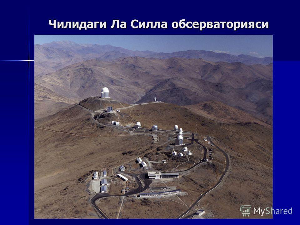 Чилидаги Ла Силла обсерваторияси