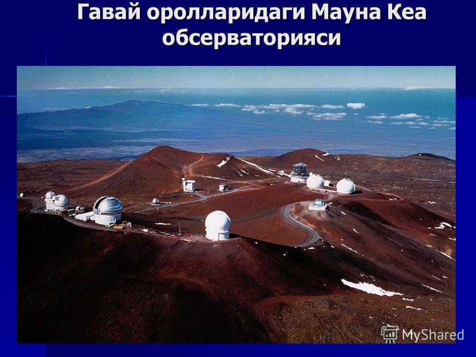 Гавай оролларидаги Мауна Кеа обсерваторияси