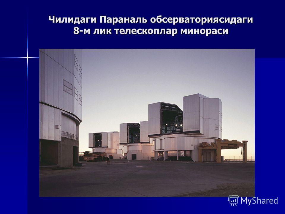 Чилидаги Параналь обсерваториясидаги 8-м лик телескоплар минораси