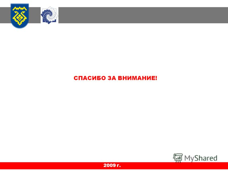 2009 г. СПАСИБО ЗА ВНИМАНИЕ!
