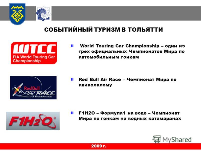 СОБЫТИЙНЫЙ ТУРИЗМ В ТОЛЬЯТТИ World Touring Car Championship – один из трех официальных Чемпионатов Мира по автомобильным гонкам Red Bull Air Race – Чемпионат Мира по авиаслалому F1H2O – Формула1 на воде – Чемпионат Мира по гонкам на водных катамарана