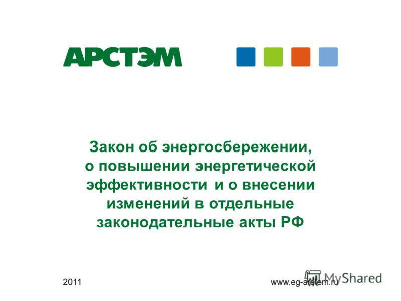 Закон об энергосбережении, о повышении энергетической эффективности и о внесении изменений в отдельные законодательные акты РФ