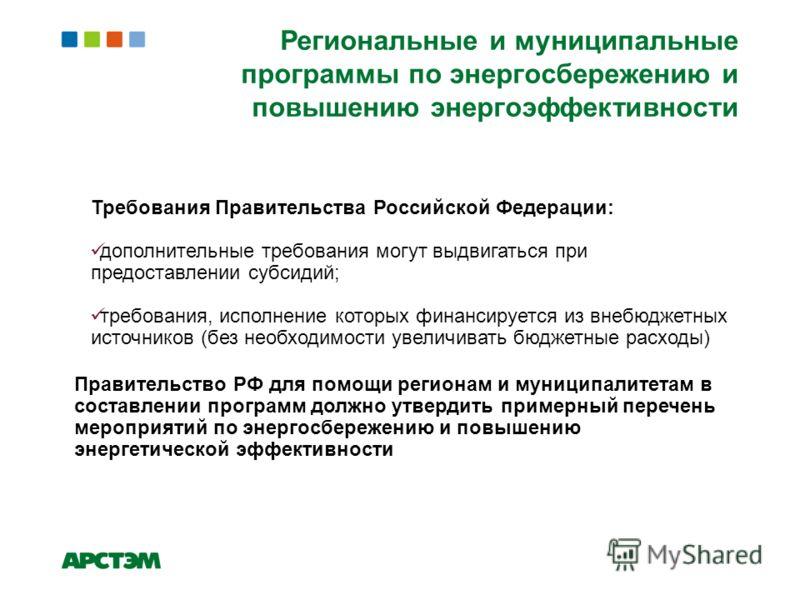Требования Правительства Российской Федерации: дополнительные требования могут выдвигаться при предоставлении субсидий; требования, исполнение которых финансируется из внебюджетных источников (без необходимости увеличивать бюджетные расходы) Правител