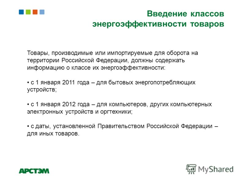 Товары, производимые или импортируемые для оборота на территории Российской Федерации, должны содержать информацию о классе их энергоэффективности: с 1 января 2011 года – для бытовых энергопотребляющих устройств; с 1 января 2012 года – для компьютеро