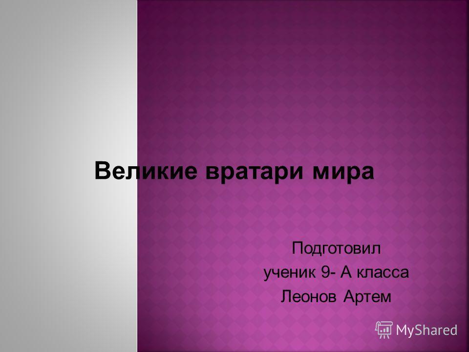 Подготовил ученик 9- А класса Леонов Артем