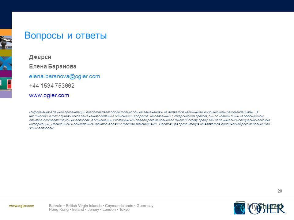 20 Вопросы и ответы Джерси Елена Баранова elena.baranova@ogier.com +44 1534 753662 www.ogier.com Информация в данной презентации представляет собой только общие замечания и не является надежными юридическими рекомендациями. В частности, в тех случаях