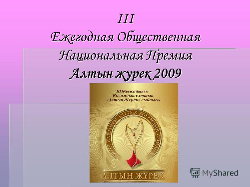 III Ежегодная Общественная Национальная Премия Алтын журек 2009