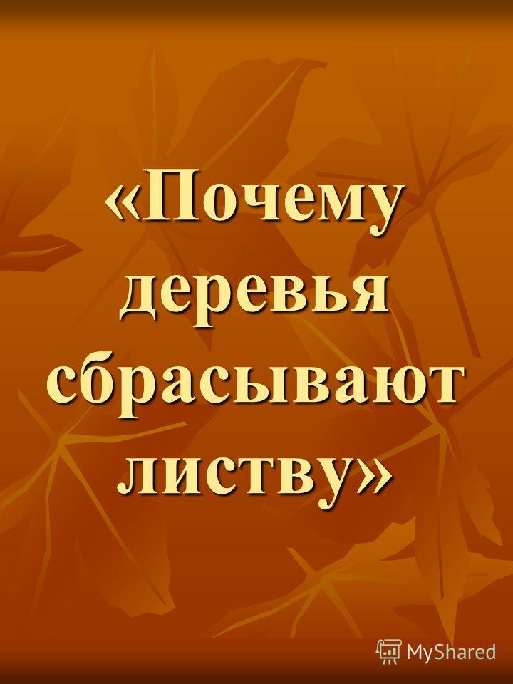 «Почему деревья сбрасывают листву»