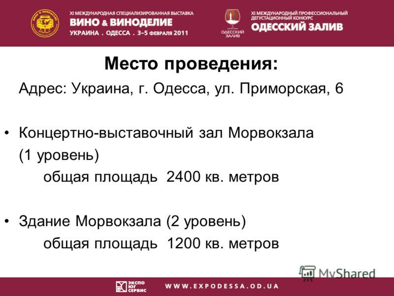 Место проведения: Адрес: Украина, г. Одесса, ул. Приморская, 6 Концертно-выставочный зал Морвокзала (1 уровень) общая площадь 2400 кв. метров Здание Морвокзала (2 уровень) общая площадь 1200 кв. метров