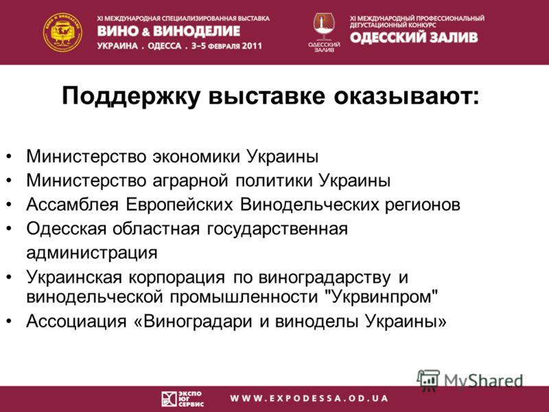 Поддержку выставке оказывают: Министерство экономики Украины Министерство аграрной политики Украины Ассамблея Европейских Винодельческих регионов Одесская областная государственная администрация Украинская корпорация по виноградарству и винодельческо