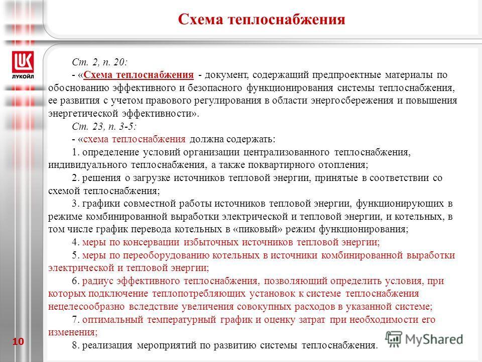 10 Схема теплоснабжения Ст. 2, п. 20: - «Схема теплоснабжения - документ, содержащий предпроектные материалы по обоснованию эффективного и безопасного функционирования системы теплоснабжения, ее развития с учетом правового регулирования в области эне