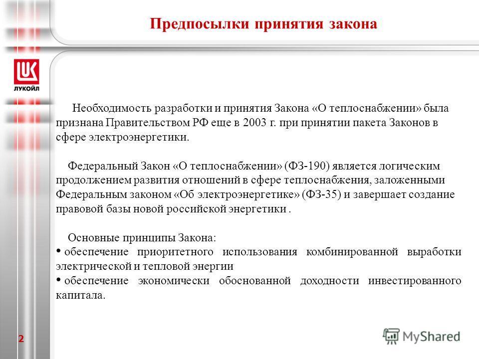 2 Предпосылки принятия закона Необходимость разработки и принятия Закона «О теплоснабжении» была признана Правительством РФ еще в 2003 г. при принятии пакета Законов в сфере электроэнергетики. Федеральный Закон «О теплоснабжении» (ФЗ-190) является ло
