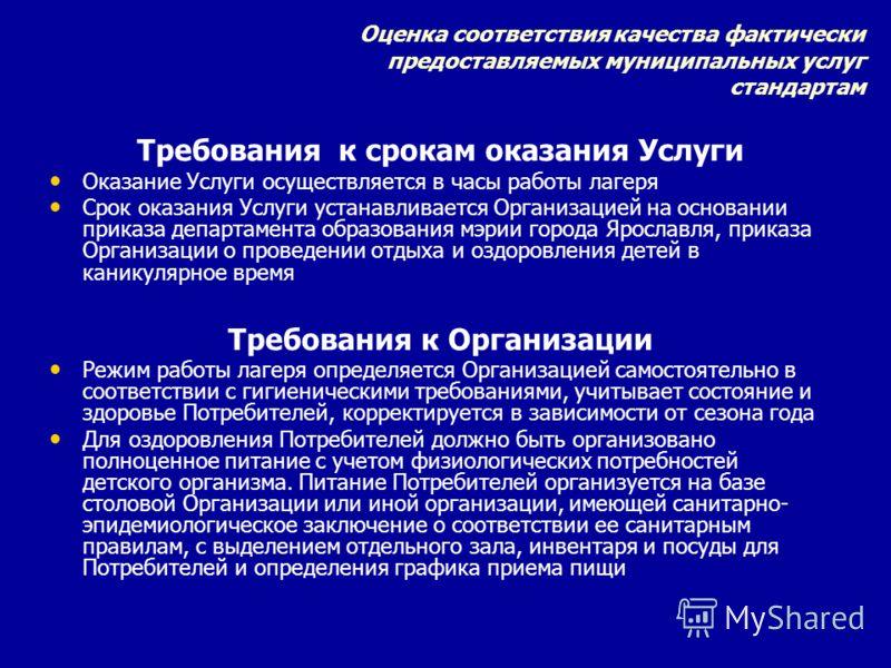 Требования к срокам оказания Услуги Оказание Услуги осуществляется в часы работы лагеря Срок оказания Услуги устанавливается Организацией на основании приказа департамента образования мэрии города Ярославля, приказа Организации о проведении отдыха и