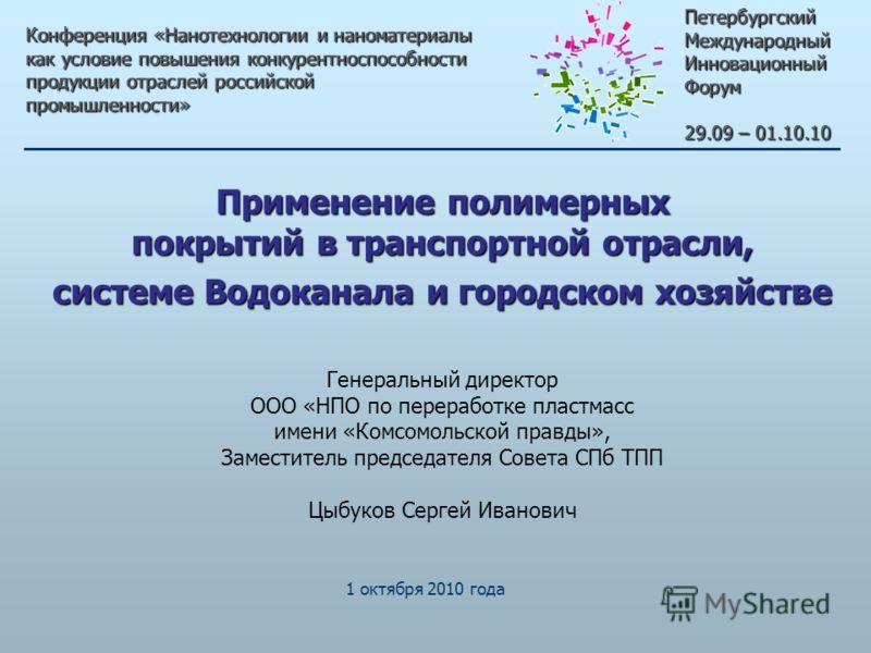Применение полимерных покрытий в транспортной отрасли, системе Водоканала и городском хозяйстве Конференция «Нанотехнологии и наноматериалы как условие повышения конкурентноспособности продукции отраслей российской промышленности» 1 октября 2010 года