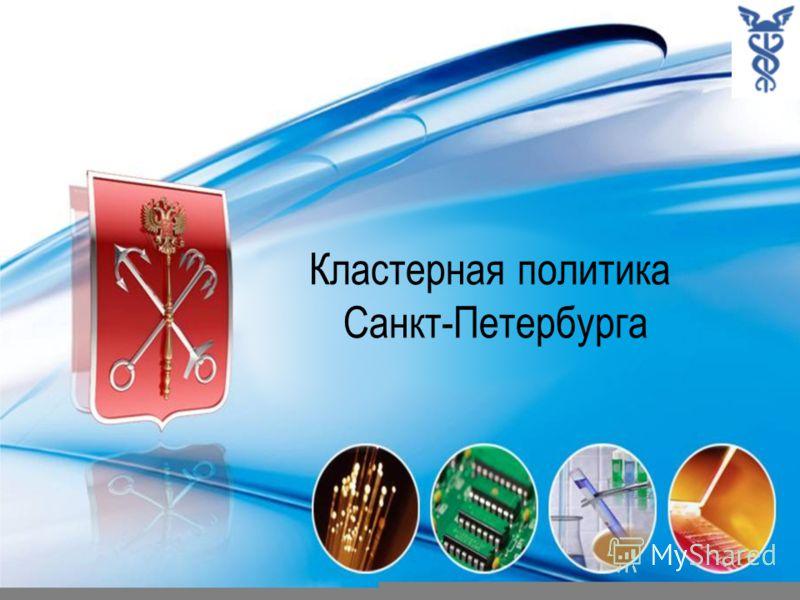 Кластерная политика Санкт-Петербурга