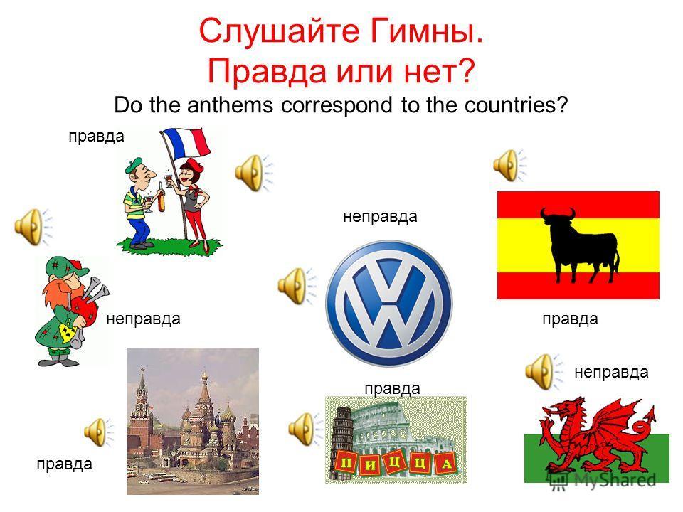 Какая страна?
