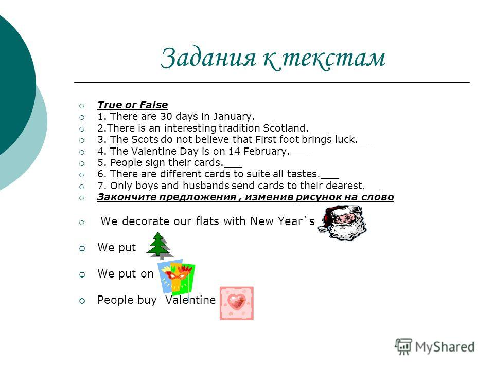Reading-Чтение NEW YEAR There are 31 days in January. It is fun to see the New year in.We decorate our flats with garlands, stars, candles. We put New Year Tree. There is a lot of dancing, eating and drinking. There is an interesting tradition in Sco