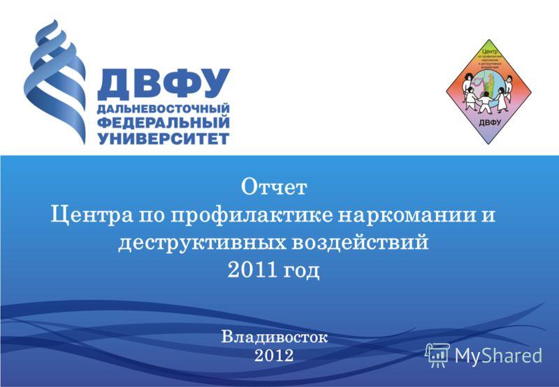 Отчет Центра по профилактике наркомании и деструктивных воздействий 2011 год Владивосток 2012